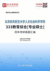 北京航空航天大学人文社会科学学院333教育综合[专业硕士]历年真题考研汇编