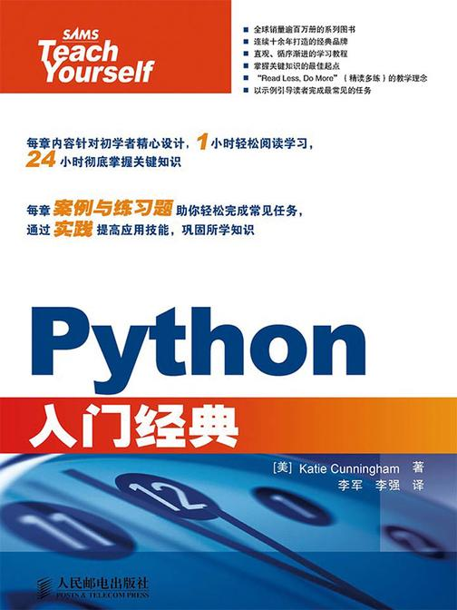 Python入门经典