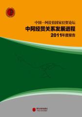 中国—阿拉伯国家经贸论坛中阿经贸关系发展进程2011年度报告(中文版)(仅适用PC阅读)