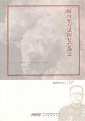 陶行知与民国社会改造(仅适用PC阅读)