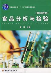 食品分析与检验(仅适用PC阅读)