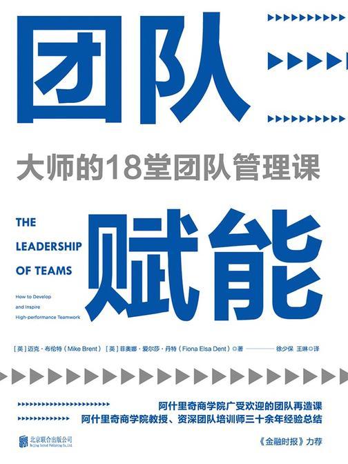 团队赋能:大师的18堂团队管理课