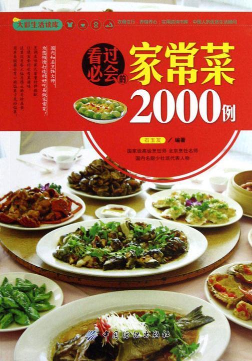 大彩生活读库:看过必会的家常菜2000例(仅适用PC阅读)