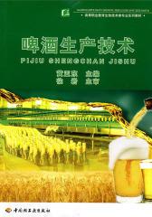 啤酒生产技术(仅适用PC阅读)