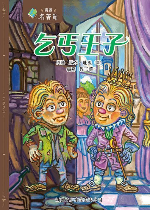新雅·名著館-乞丐王子