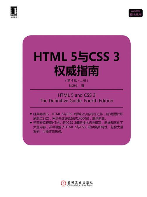 HTML 5与CSS 3权威指南(第4版·上册)