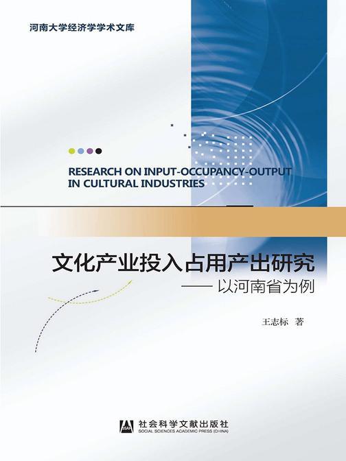 文化产业投入占用产出研究:以河南省为例