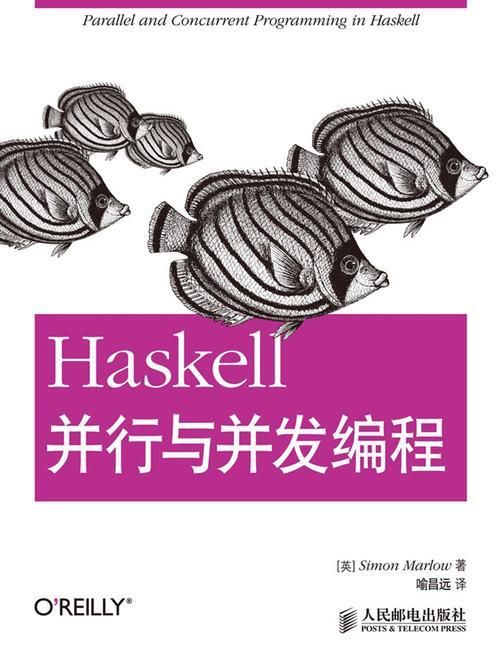 Haskell并行与并发编程