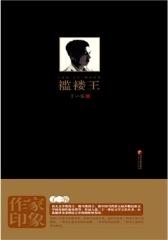 褴褛王(仅适用PC阅读)
