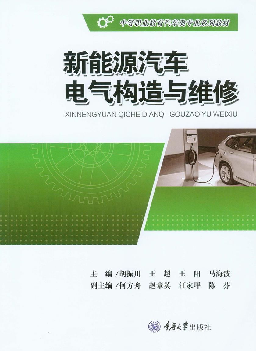 新能源汽车电气构造与维修