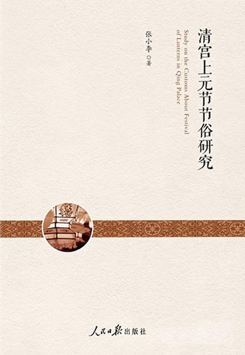 清宫上元节节俗研究
