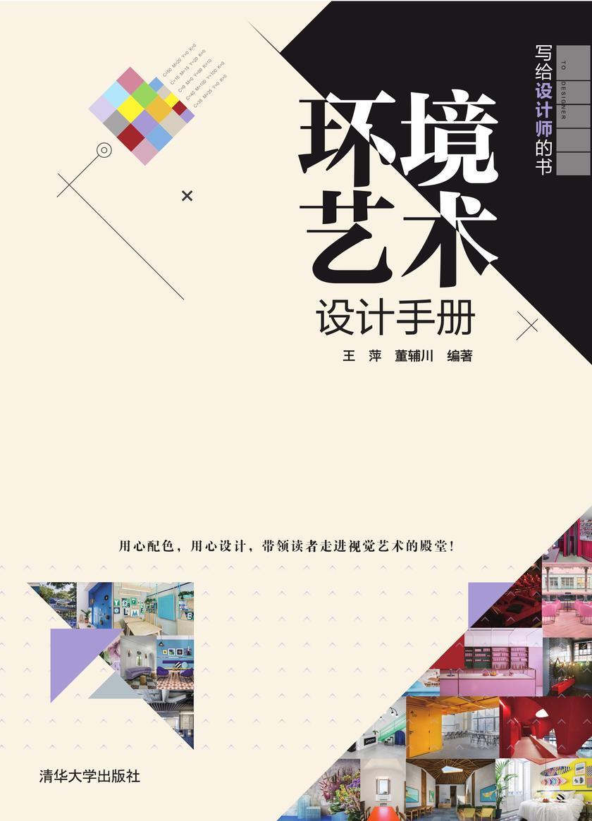环境艺术设计手册