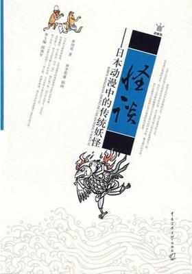 怪谈——日本动漫中的传统妖怪