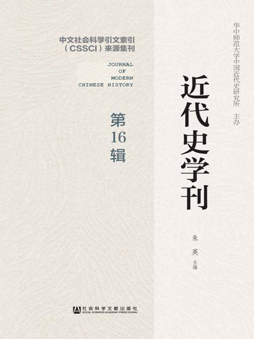 近代史学刊(第16辑)
