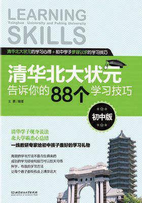 清华北大状元告诉你的88个学习技巧(初中版)