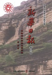 新华日报华北版:记敌后办报的光辉历程