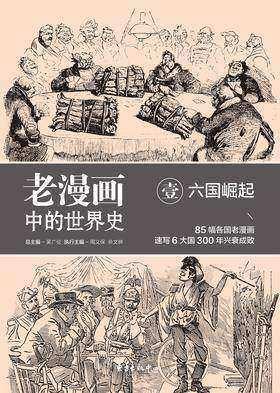 老漫画中的世界史壹:六国崛起(17—19世纪)