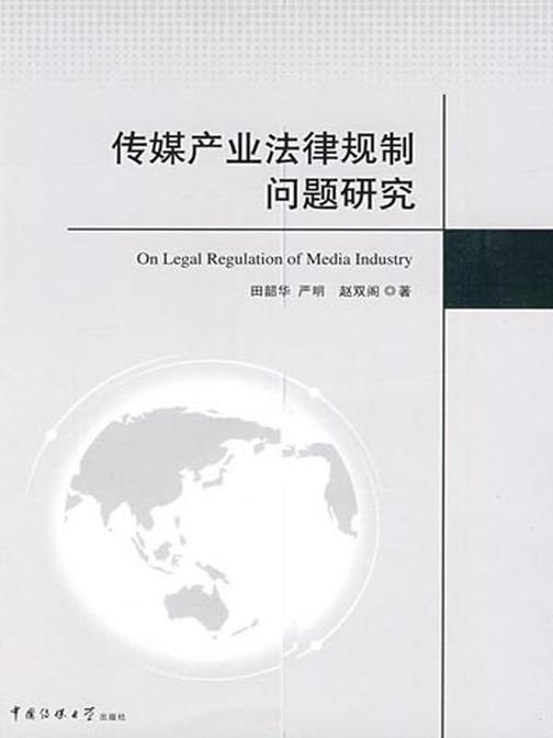 传媒产业法律规制问题研究