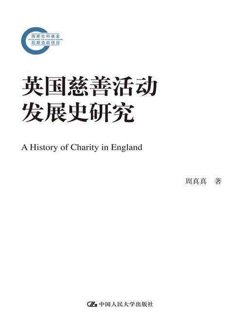 英国慈善活动发展史研究(国家社科基金后期资助项目)