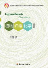 植物纤维化学(第4版)(仅适用PC阅读)