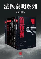 法医秦明系列全六册