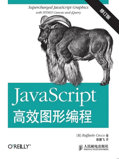 JavaScript高效图形编程(修订版)