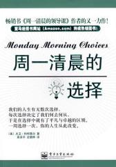 周一清晨的选择(试读本)