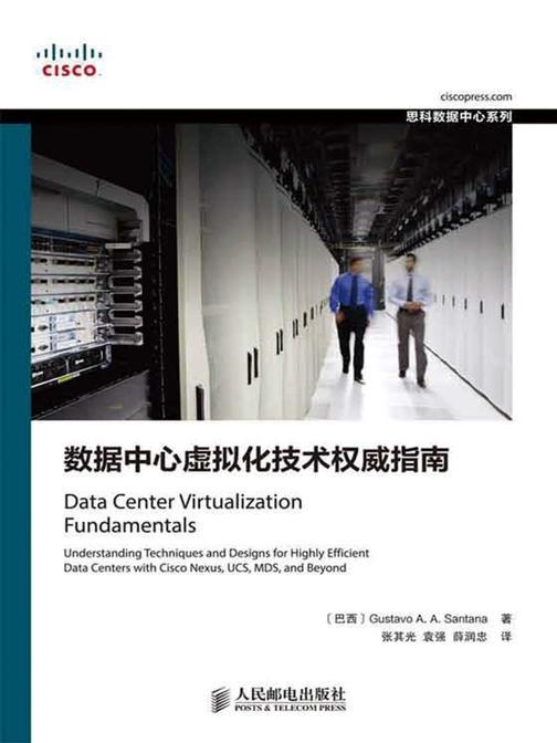 数据中心虚拟化技术权威指南