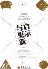启示与更新:基督信仰与中国文化真诚的对话与沟通