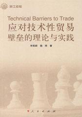 应对技术性贸易壁垒的理论与实践(试读本)