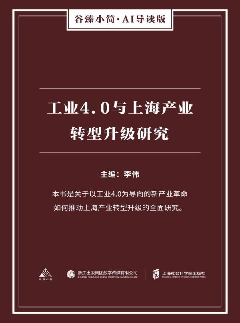 工业4.0与上海产业转型升级研究(谷臻小简·AI导读版)