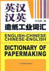 英汉汉英造纸工业词汇(仅适用PC阅读)