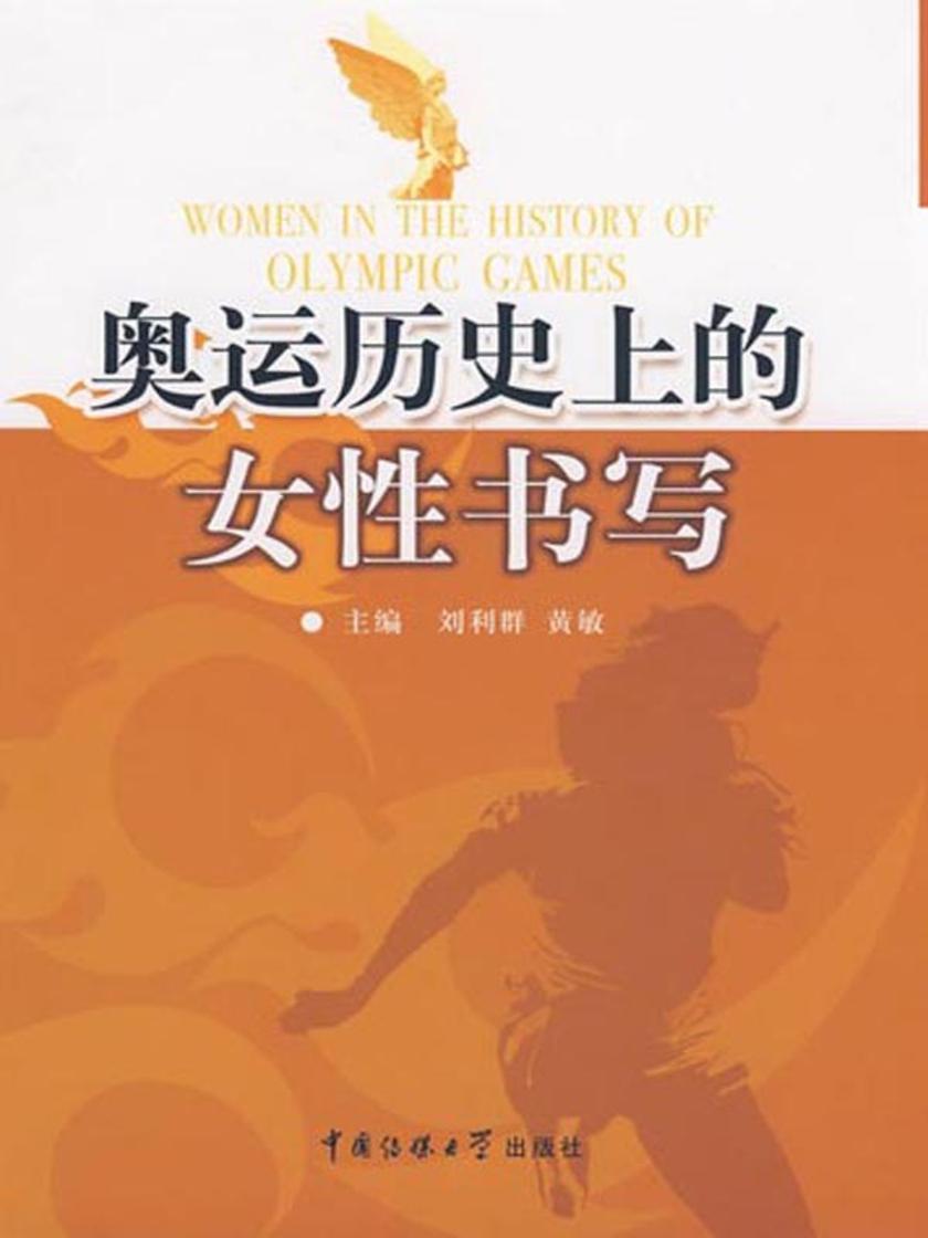 奥运历史上的女性书写
