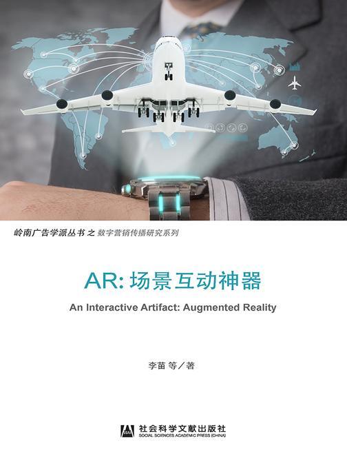 AR:场景互动神器