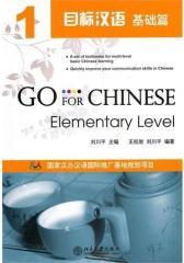 目标汉语.基础篇(1)(仅适用PC阅读)