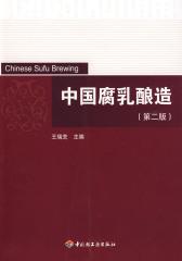 中国腐乳酿造(第2版)(仅适用PC阅读)
