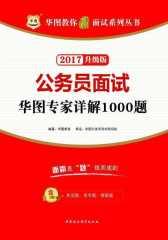 (2017)华图教你赢面试系列丛书:公务员面试华图专家详解1000题