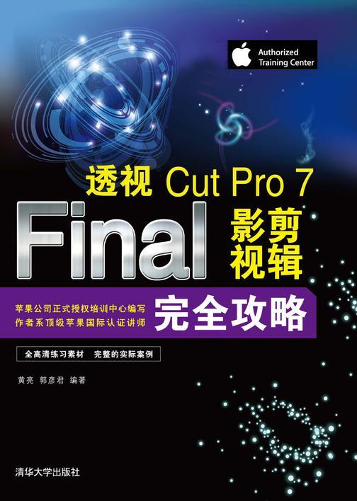 透视:Final Cut Pro 7影视剪辑完全攻略(本书提供光盘下载链接,见最后一页)