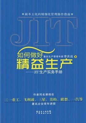 如何做好精益生产:JIT生产实务手册