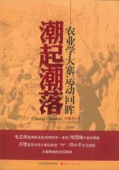 潮起潮落:农业学大寨运动回眸