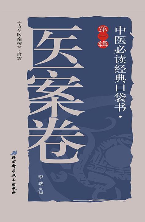中医必读经典口袋书(第1辑):医案卷