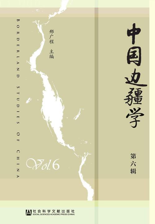 中国边疆学(第6辑)