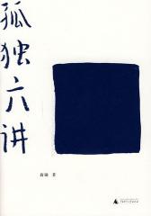 孤独六讲(试读本)