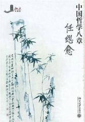 中国哲学八章(仅适用PC阅读)
