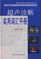 超声诊断实用词汇手册(仅适用PC阅读)