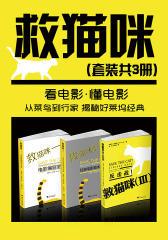 救猫咪(套装共3册)