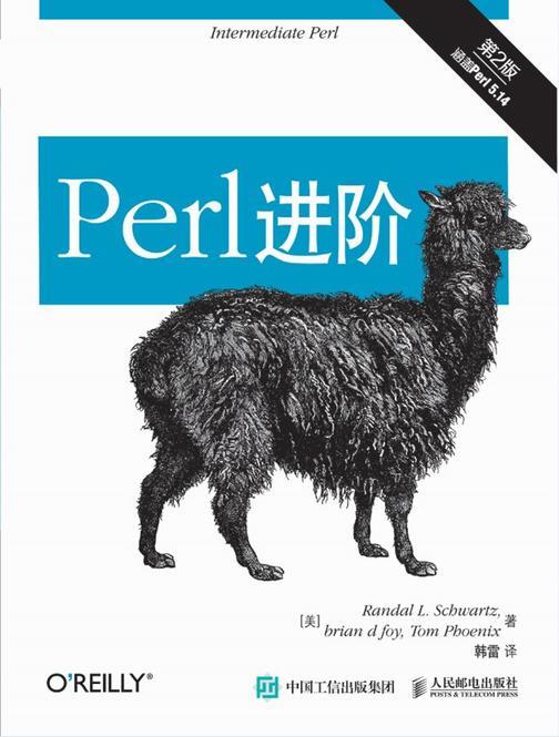 Perl进阶(第2版)