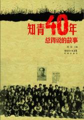 知青40年:总得说的故事(试读本)