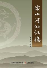 阴山河的记忆