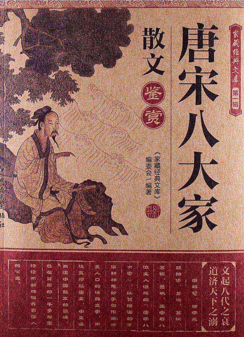 家藏经典文库第一辑:唐宋八大家散文鉴赏(仅适用PC阅读)